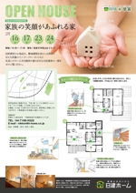 nasukonさんの住宅の完成見学会へのお誘いチラシ 住宅建築を考えていらっしゃる方を集客への提案