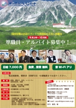 sachikokudoさんの山岳観光地「立山黒部アルペンルート」季節スタッフ募集のパンフレットへの提案