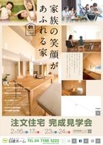 nakajima-vintageさんの住宅の完成見学会へのお誘いチラシ 住宅建築を考えていらっしゃる方を集客への提案