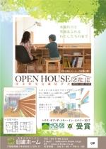 izumi_inさんの住宅の完成見学会へのお誘いチラシ 住宅建築を考えていらっしゃる方を集客への提案