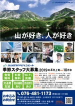 quill-mariさんの山岳観光地「立山黒部アルペンルート」季節スタッフ募集のパンフレットへの提案