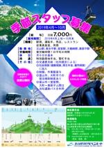 itakoさんの山岳観光地「立山黒部アルペンルート」季節スタッフ募集のパンフレットへの提案