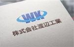 web-pro100さんの株式会社渡辺工業(建設業)の会社のロゴへの提案