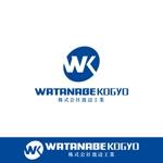 vz-tさんの株式会社渡辺工業(建設業)の会社のロゴへの提案