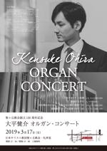 都会的なキリスト教会でのオルガンコンサート チラシ制作、 A4片面 フルカラーへの提案