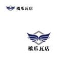 nashiniki161さんの瓦店ロゴへの提案