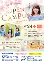 西九州大学・短期大学 春のオープンキャンパスのチラシへの提案