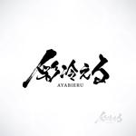 yoshidadaさんのV系ロックバンド「彩冷える」のロゴへの提案