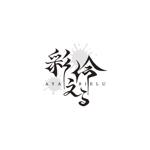 neomasuさんのV系ロックバンド「彩冷える」のロゴへの提案