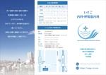hisakiitouさんの新規クリニック「いそご内科・呼吸器内科」のリーフレットへの提案