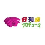 kenichiro-yamatoさんの「行列店プロデュース」のロゴ作成への提案