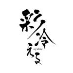 kofudeyasanさんのV系ロックバンド「彩冷える」のロゴへの提案