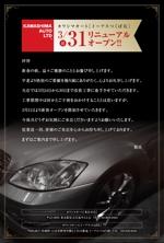 miyabi205さんの新規オープンの案内はがきデザインへの提案