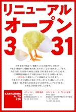 hisakiitouさんの新規オープンの案内はがきデザインへの提案