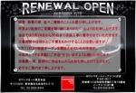 hkazuさんの新規オープンの案内はがきデザインへの提案
