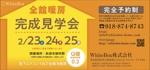 tomo_araさんの完成見学会 フリーペーパー用広告デザインへの提案