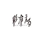 atariさんのV系ロックバンド「彩冷える」のロゴへの提案