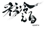 izumieyさんのV系ロックバンド「彩冷える」のロゴへの提案