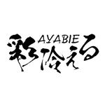 free_0703さんのV系ロックバンド「彩冷える」のロゴへの提案