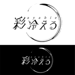 yKishiさんのV系ロックバンド「彩冷える」のロゴへの提案
