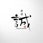 上品・繊細な寿司屋のロゴへの提案