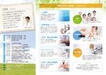 akira1192さんの新規クリニック「いそご内科・呼吸器内科」のリーフレットへの提案