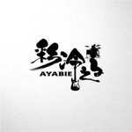 saiga005さんのV系ロックバンド「彩冷える」のロゴへの提案