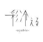 sari-nakaさんのV系ロックバンド「彩冷える」のロゴへの提案