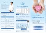 nakajima-vintageさんの新規クリニック「いそご内科・呼吸器内科」のリーフレットへの提案