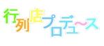 usagichanさんの「行列店プロデュース」のロゴ作成への提案