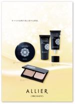 WATAGASHIさんの化粧品のポスターデザインへの提案