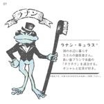 E_G_さんの 『カエル』の キャラクターデザイン  への提案