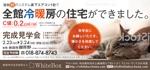 asatomo02さんの完成見学会 フリーペーパー用広告デザインへの提案