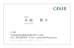 マナー・医療研修会社「CAIR」の名刺デザインへの提案