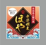 tosho-ozaさんの水産加工品新商品のラベルデザインへの提案