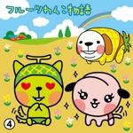 toshikunさんの◆フルーツのキャラ大募集!◆への提案