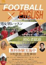 koushirou0707さんの英語で教えるサッカ-教室「Best Education」のチラシへの提案