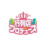 hayakenさんの「行列店プロデュース」のロゴ作成への提案