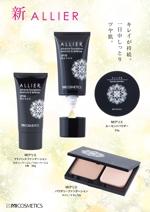 ace-gさんの化粧品のポスターデザインへの提案