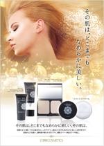 tomoniさんの化粧品のポスターデザインへの提案
