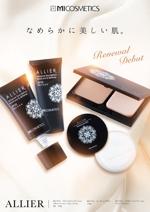 eibuさんの化粧品のポスターデザインへの提案
