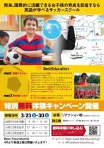 u-illustrationさんの英語で教えるサッカ-教室「Best Education」のチラシへの提案