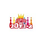 nakagawakさんの「行列店プロデュース」のロゴ作成への提案
