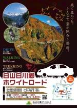 【公式】白山白川郷ホワイトロードのポスターデザインへの提案