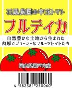 キラキラ輝くフルーツトマトが映える!毎日食べたい!そんなシールのデザインをお願いします。への提案