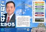 kurosuke7さんの小畠たかひろ後援会討議資料への提案