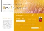 RyoujiTakemuraさんの英語で教えるサッカ-教室「Best Education」のチラシへの提案