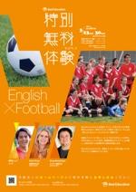 mugu_choさんの英語で教えるサッカ-教室「Best Education」のチラシへの提案
