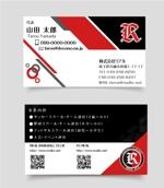 株式会社リアルの名刺デザインへの提案
