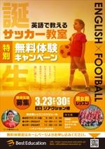 yamashita-designさんの英語で教えるサッカ-教室「Best Education」のチラシへの提案